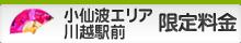 小仙波エリア・川越駅前限定コース
